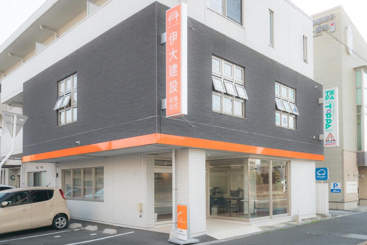 松山営業所